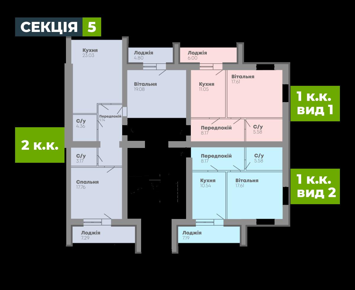 N-Invest-ЖК-Central-House-Квартира-Секція-5