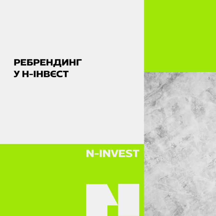 Ребрендинг у N-INVEST